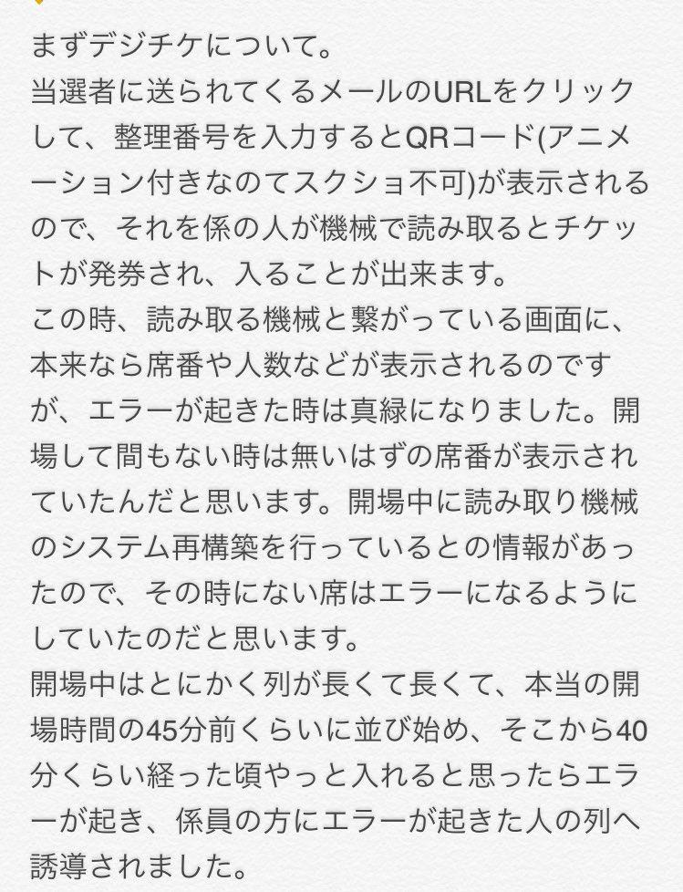 【4.8事件】ジャニーズJr.祭り、2部もデジチケで大混乱!被害者による現地レポまとめ