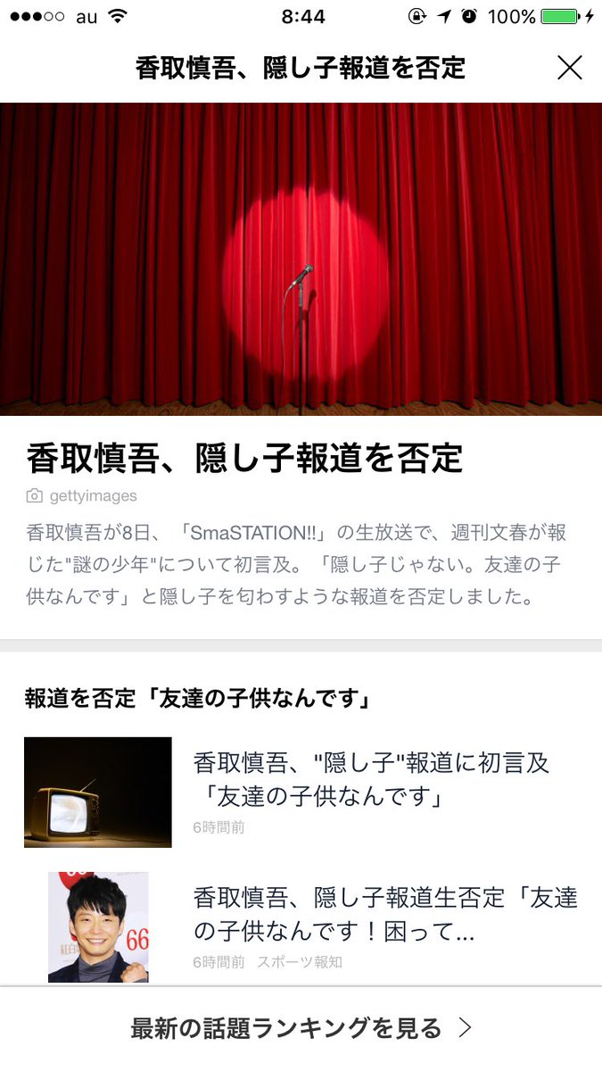 香取慎吾が『スマステ』で隠し子報道を完全否定!「スマスマ」「森くん」「歌って踊りたい」の発言も!!