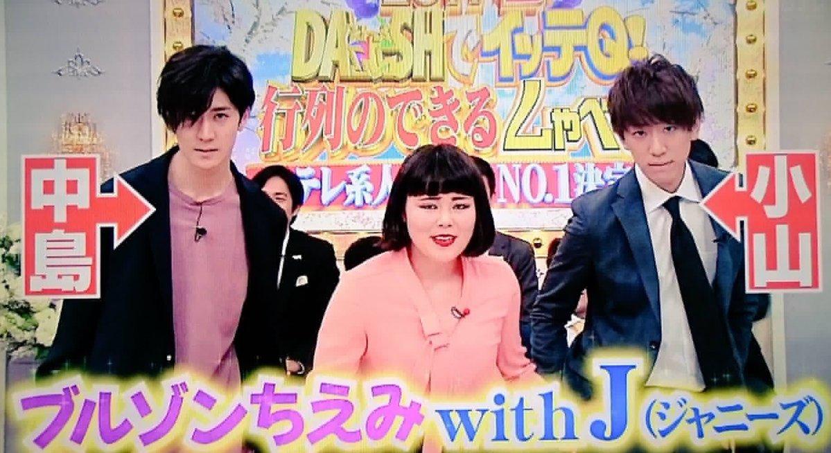 【ブルゾンちえみ with J】ジャニーズの対応力の凄さを視聴者、絶賛!(※画像あり)