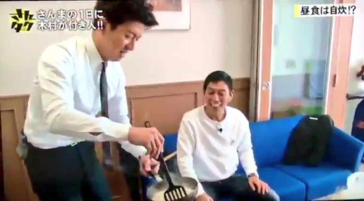 【さんタク】木村拓哉がベーコンエッグを作り、『リアル ハウル』だとジブリファン感動!