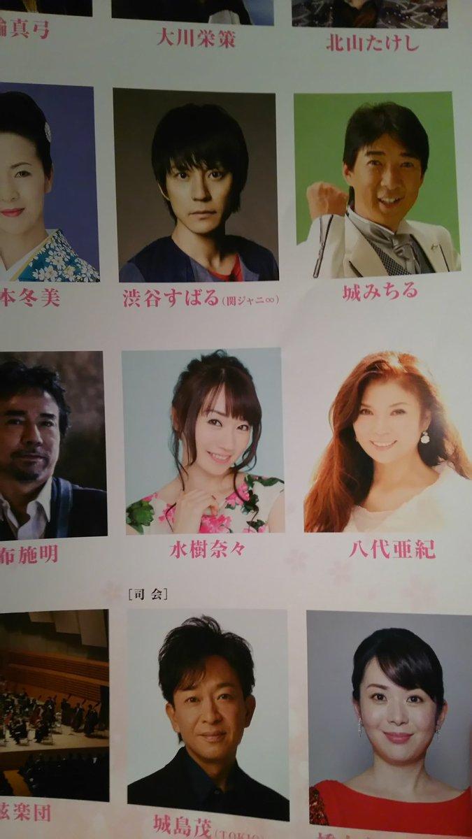 関ジャニ・渋谷すばるがTOKIO城島リーダー司会の『歌謡チャリティーコンサート』にソロ出演!