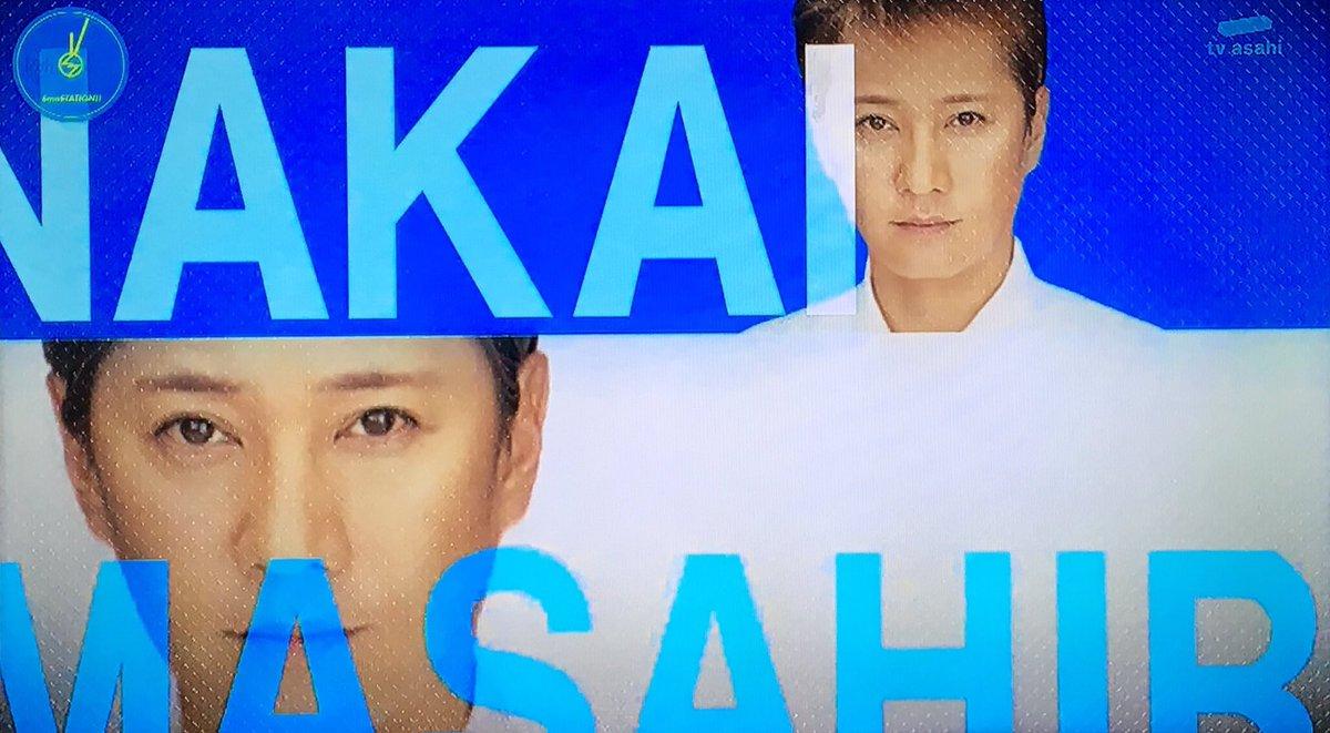 【スマステ】香取慎吾の目に涙!? SMAP解散後初の中居正広との共演発表に今年一番の笑顔!