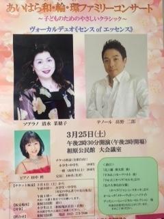 橋本コンサートチラシ