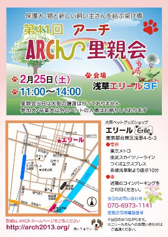 ARCh-satooyakai-41-1(330x464).jpg