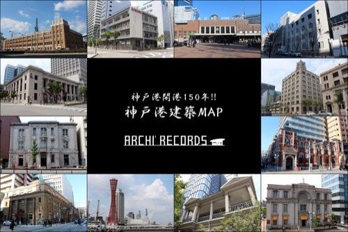 an11:神戸港建築マップ メイン