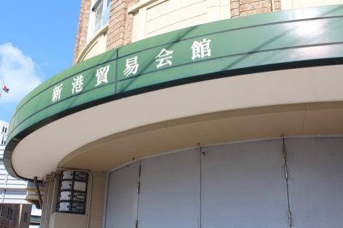 0226:新港貿易会館 入口①