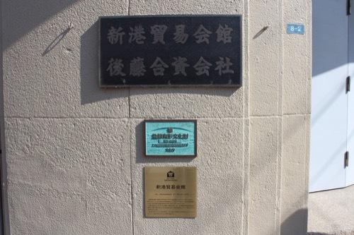 0226:新港貿易会館 プレート等