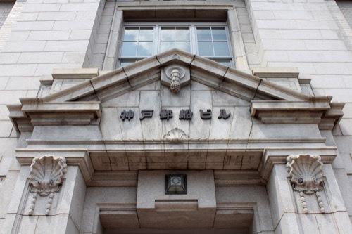 0236:神戸郵船ビル 海岸通側入口①