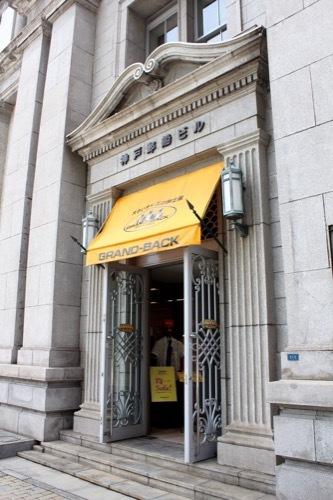 0236:神戸郵船ビル 正面入口①