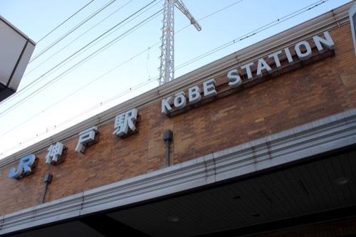 0239:JR神戸駅舎 南出口の様子②