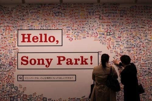 0241:ソニービル Hello Sony Park