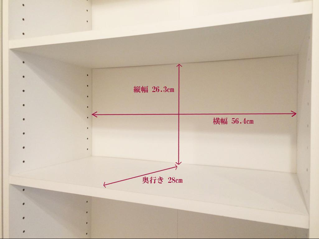 横長棚サイズ寸法