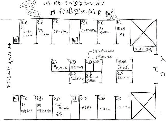 いろおとものvol.3 配置図