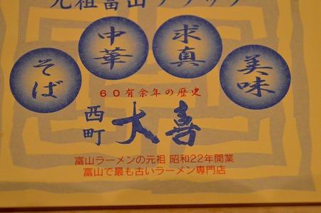 DSC_富山城1820