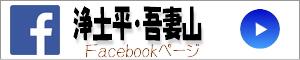 浄土平・吾妻山FBページ