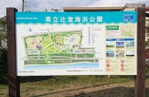 辻堂海浜公園駐車場サイン施工後