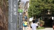 大山 参道入口