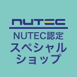 NUTEC認定スペシャルショップ