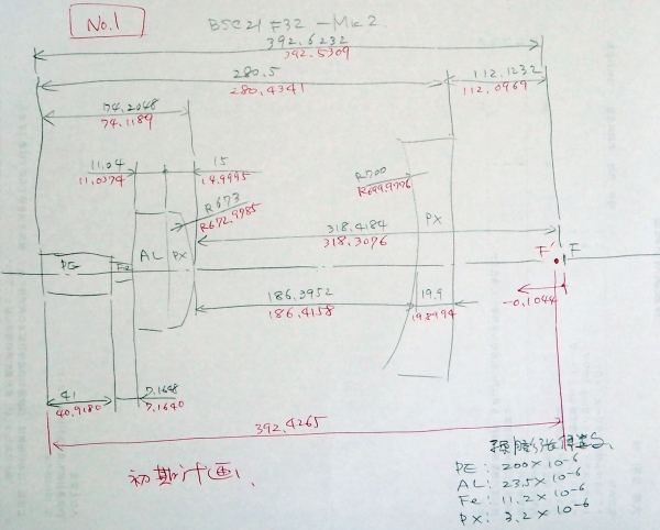 BSC21F32_アサーマル化改造1