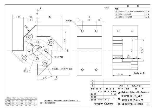 BSC21mk2-18D_副鏡支持ブロック_R3