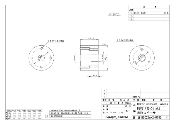 BSC21mk2-19D_樹脂スペーサ_R1
