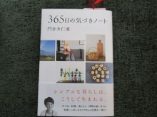 365日の気づきノート (1)