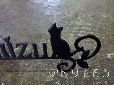 猫+唐草表札