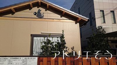 猫+クローバー妻飾り設置写真