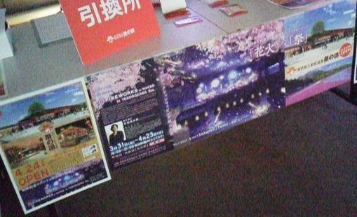 170403とこテラスイベント宣伝ポスター