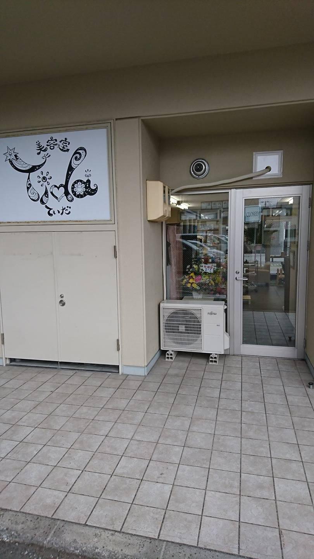 美容室Tidaてぃだ北海道富良野市