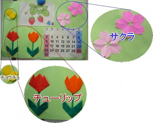 4月のカレンダーの見本