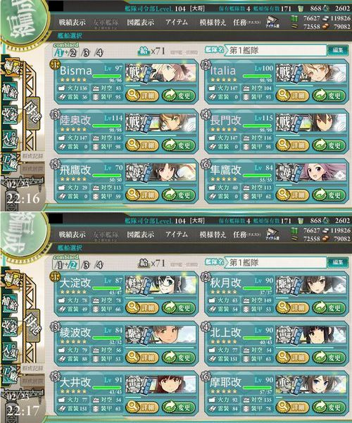 KanColle_Event_2017_Winter_hensei_E3_gimic.jpg