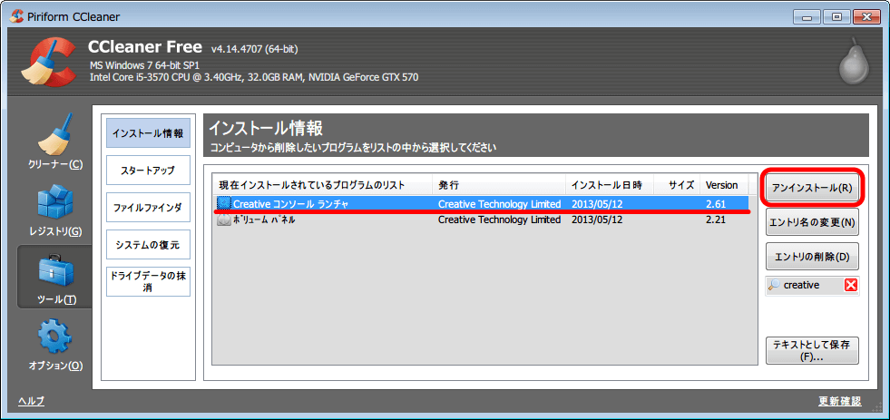Official PAX MASTER PCI XFI Driver Suite 2013 V1.00 ALL OS Stable Drivers. Default Tweak Edition ドライバのアンインストール、Creative コンソールランチャ アンインストール