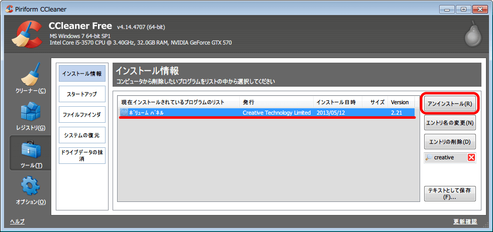 Official PAX MASTER PCI XFI Driver Suite 2013 V1.00 ALL OS Stable Drivers. Default Tweak Edition ドライバのアンインストール、Creative ボリュームパネル アンインストール