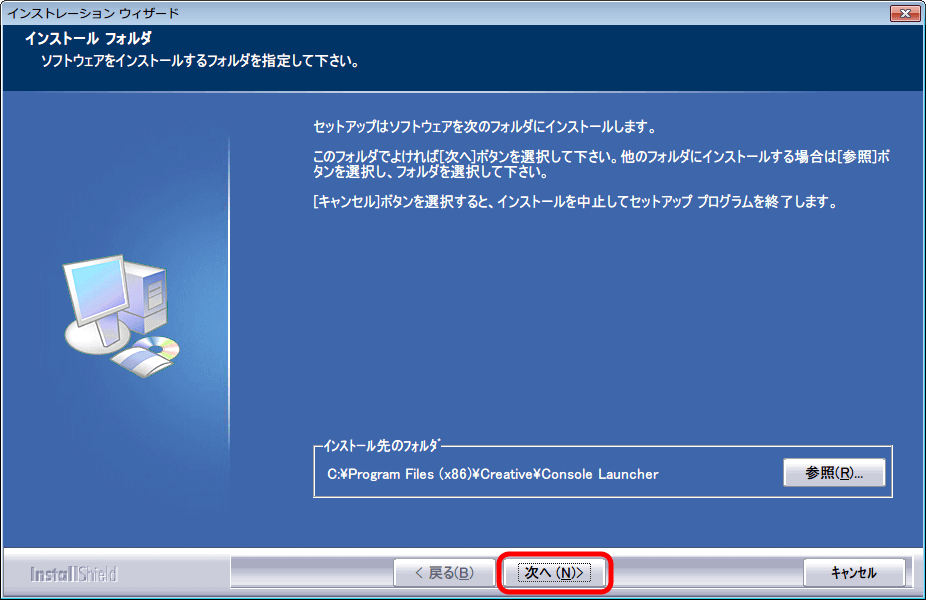 PAX MASTER PCI XFI Driver Suite 2014V 1.15 ALL OS Stable Drivers インストール、Creative コンソールランチャ インストール先画面、次へボタンをクリック