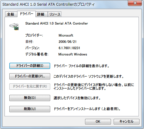 standard ahci 1.0 serial ata controller ファームウェア