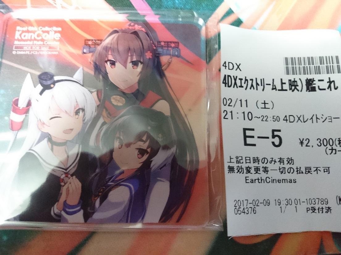 劇場版艦これ4DX