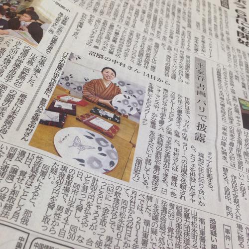 20170308中国新聞