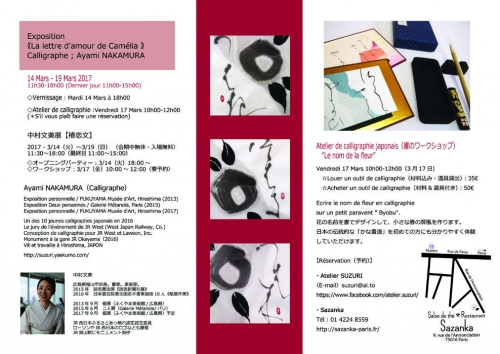 2017tsubaki-dm-ura-ms.jpg