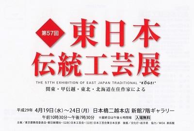 2017東日本伝統工芸展写真面_400_270