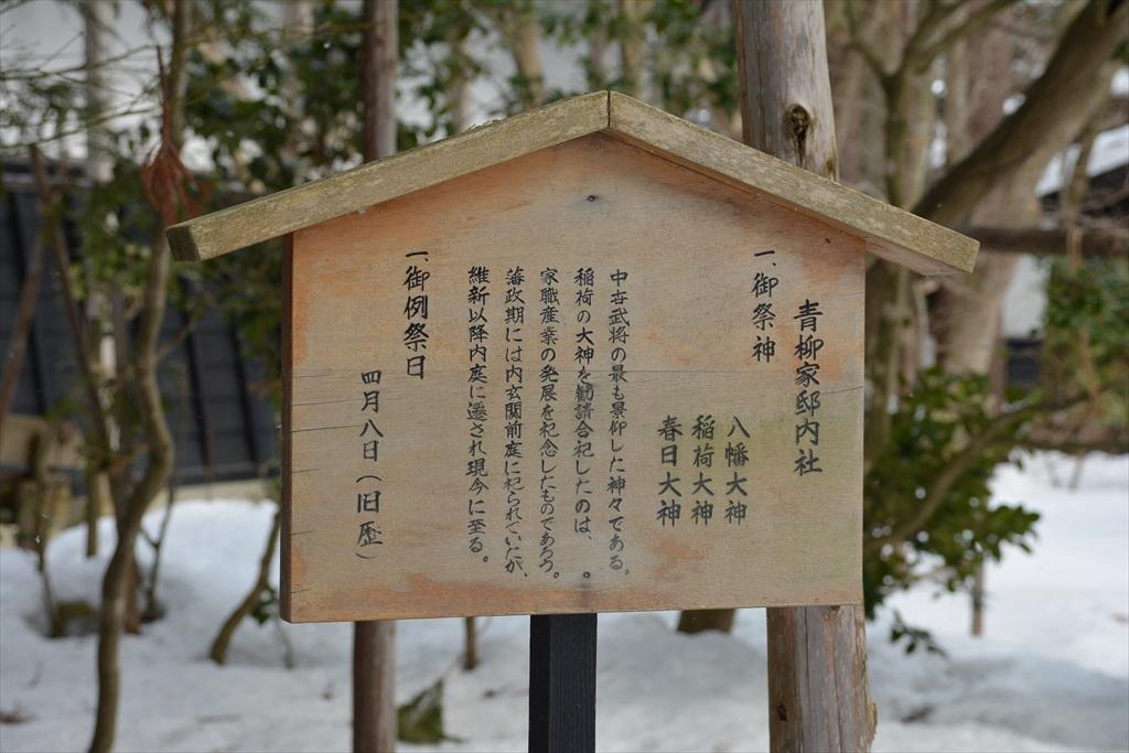 青柳神社まであった_3