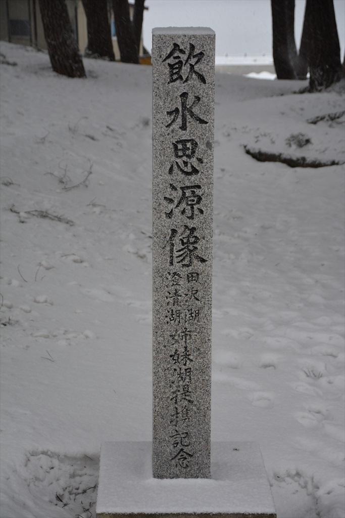 やっぱり田沢湖を見ておきたい_4