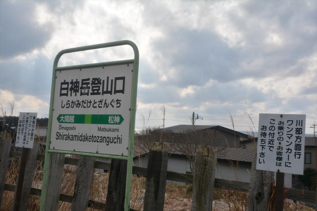 白神岳登山口駅_1