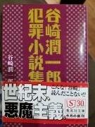 hannzaisyousetusyuu_convert_20170320170234.jpg
