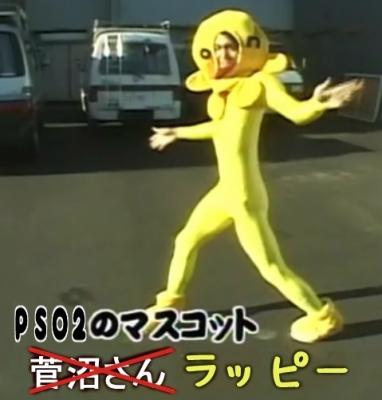 PSO2のマスコット菅沼さん