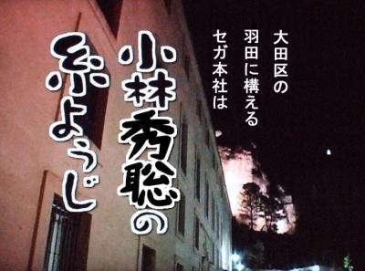 大田区の羽田に構えるセガ本社は3