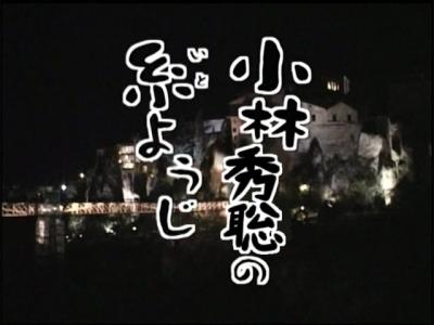 小林秀聡の糸ようじ4