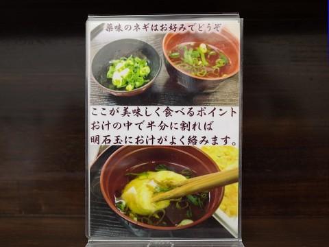 akashitomiaji12.jpg
