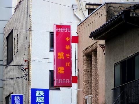 banritokushima03.jpg