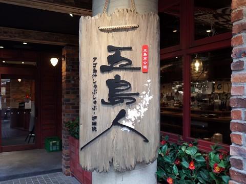 gotohjinaji01.jpg